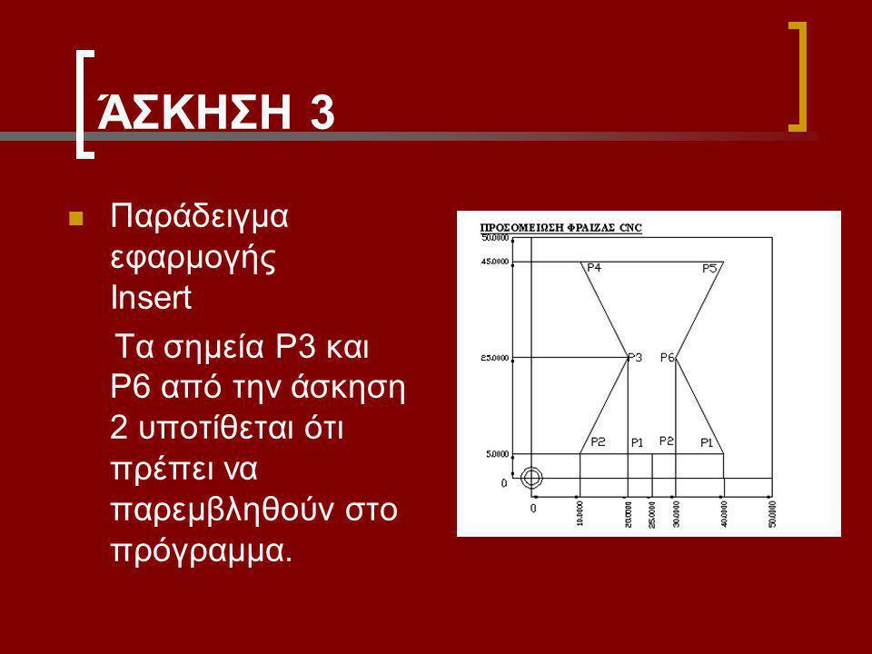 ΆΣΚΗΣΗ 3 Παράδειγμα εφαρμογής Insert