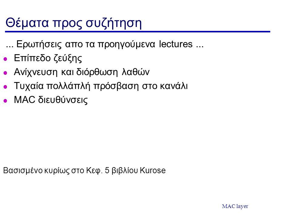 Θέματα προς συζήτηση ... Ερωτήσεις απο τα προηγούμενα lectures ...