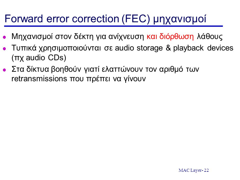 Forward error correction (FEC) μηχανισμοί