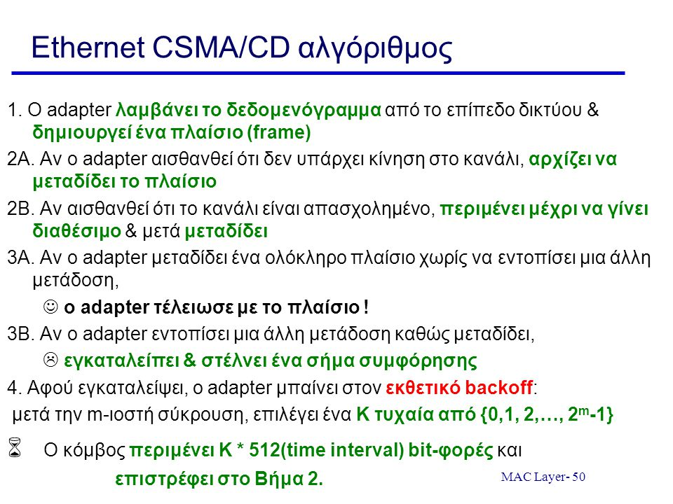 Ethernet CSMA/CD αλγόριθμος