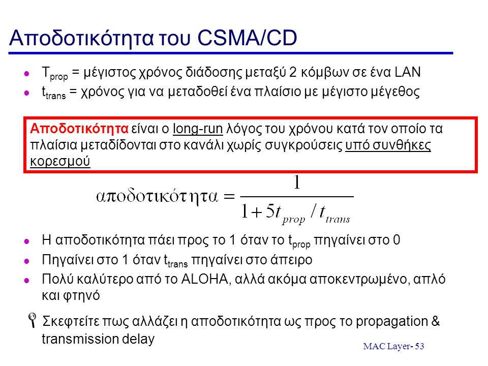 Αποδοτικότητα του CSMA/CD