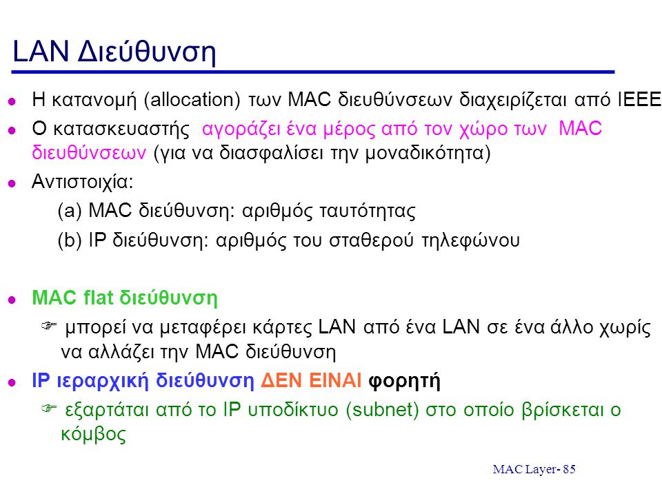 LAN Διεύθυνση Η κατανομή (allocation) των MAC διευθύνσεων διαχειρίζεται από IEEE.