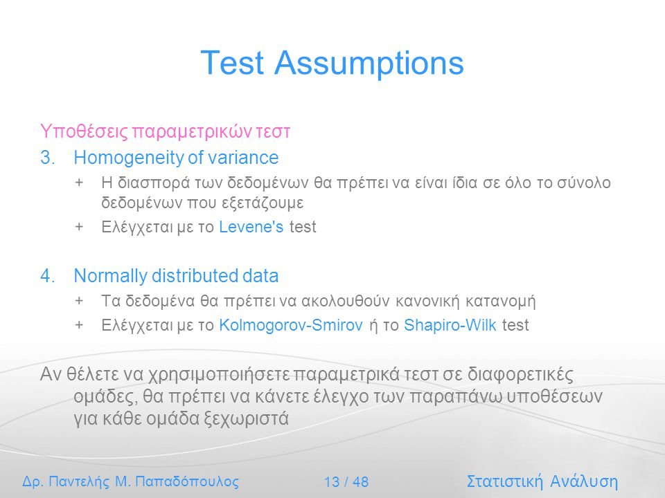 Test Assumptions Υποθέσεις παραμετρικών τεστ Homogeneity of variance