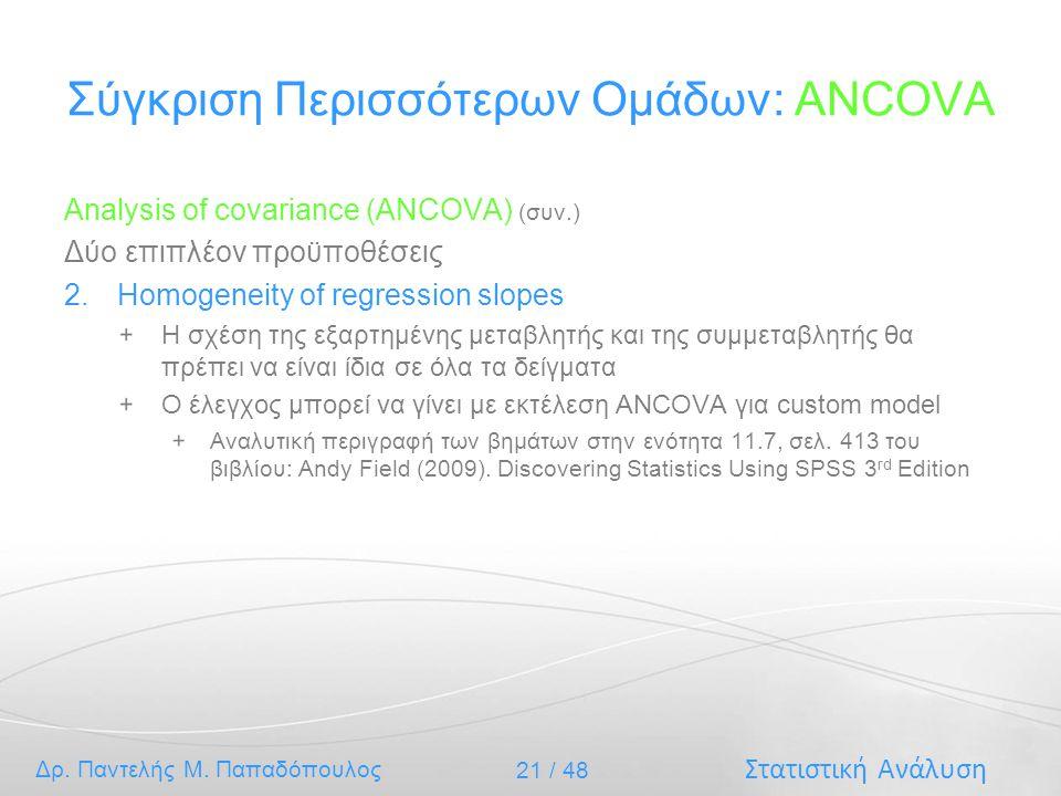 Σύγκριση Περισσότερων Ομάδων: ANCOVA