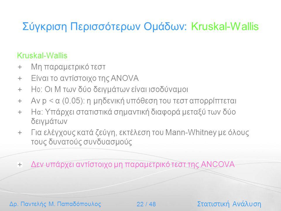 Σύγκριση Περισσότερων Ομάδων: Kruskal-Wallis
