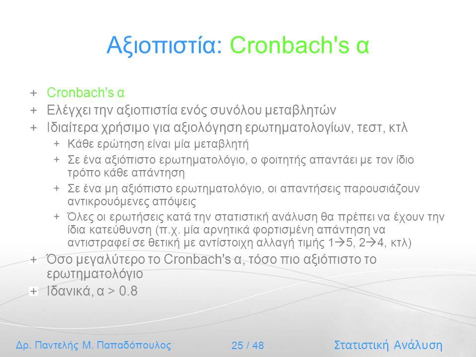 Αξιοπιστία: Cronbach s α