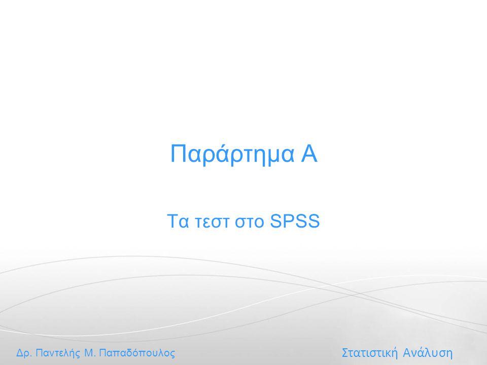 Παράρτημα Α Τα τεστ στο SPSS