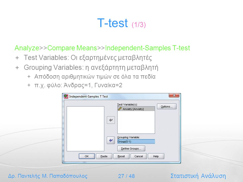 T-test (1/3) Analyze>>Compare Means>>Independent-Samples T-test. Test Variables: Οι εξαρτημένες μεταβλητές.