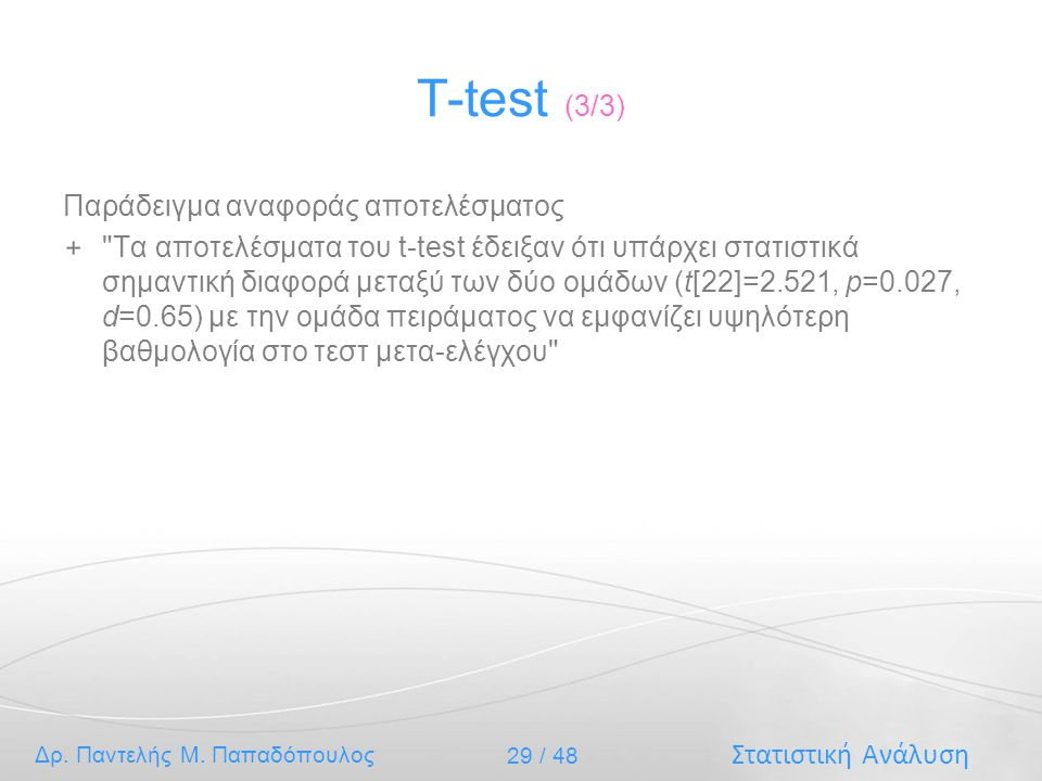 T-test (3/3) Παράδειγμα αναφοράς αποτελέσματος