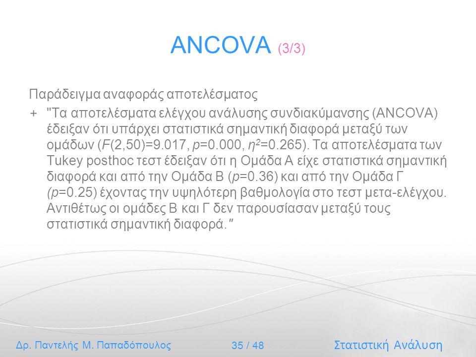 ANCOVA (3/3) Παράδειγμα αναφοράς αποτελέσματος
