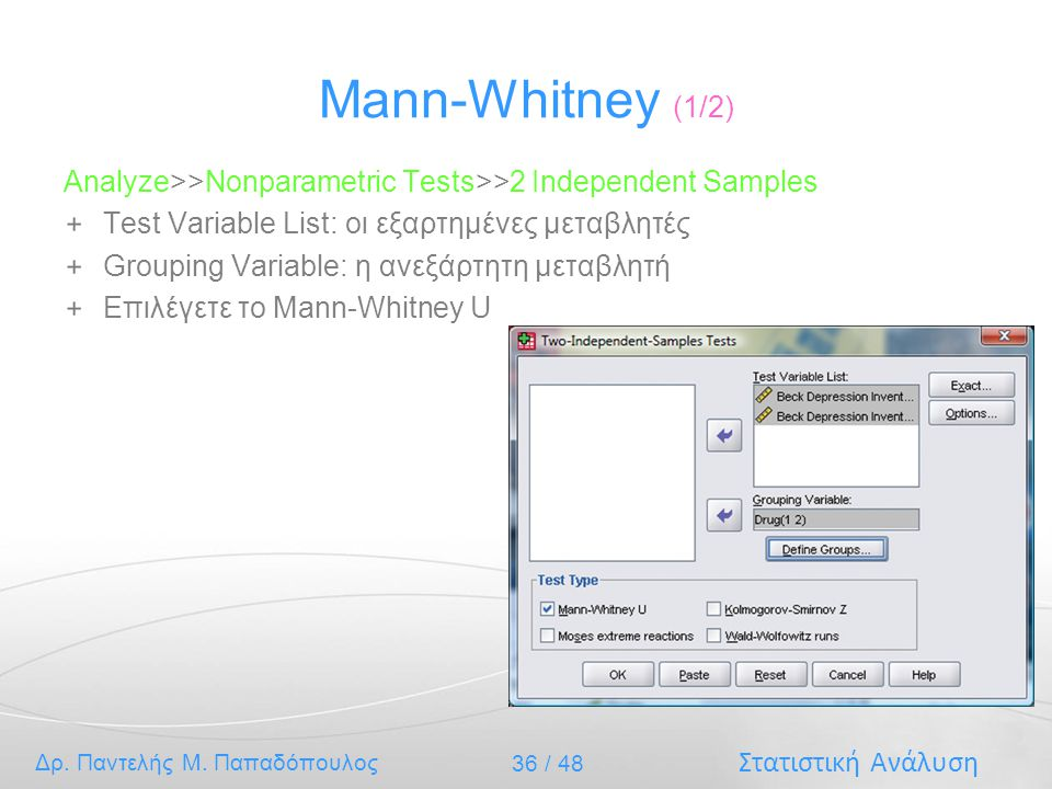 Mann-Whitney (1/2) Analyze>>Nonparametric Tests>>2 Independent Samples. Test Variable List: οι εξαρτημένες μεταβλητές.