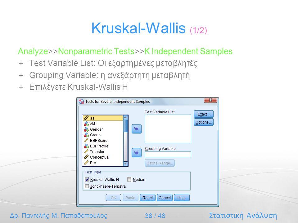 Kruskal-Wallis (1/2) Analyze>>Nonparametric Tests>>K Independent Samples. Test Variable List: Οι εξαρτημένες μεταβλητές.
