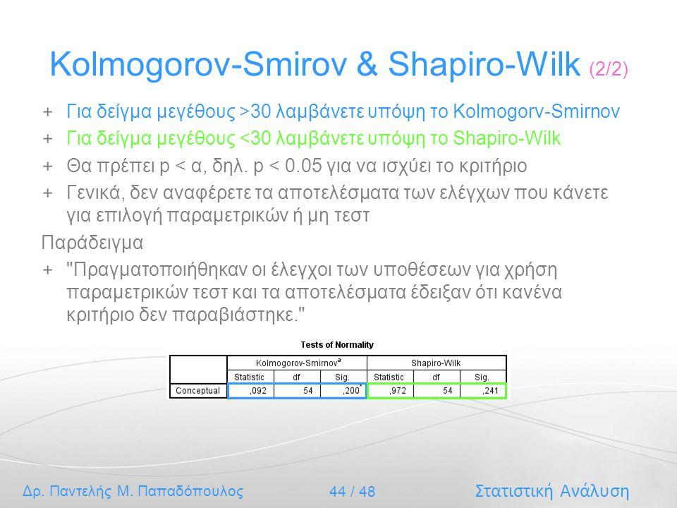 Kolmogorov-Smirov & Shapiro-Wilk (2/2)