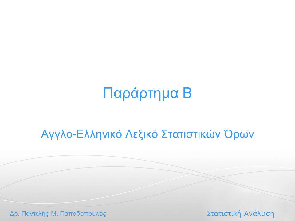 Αγγλο-Ελληνικό Λεξικό Στατιστικών Όρων