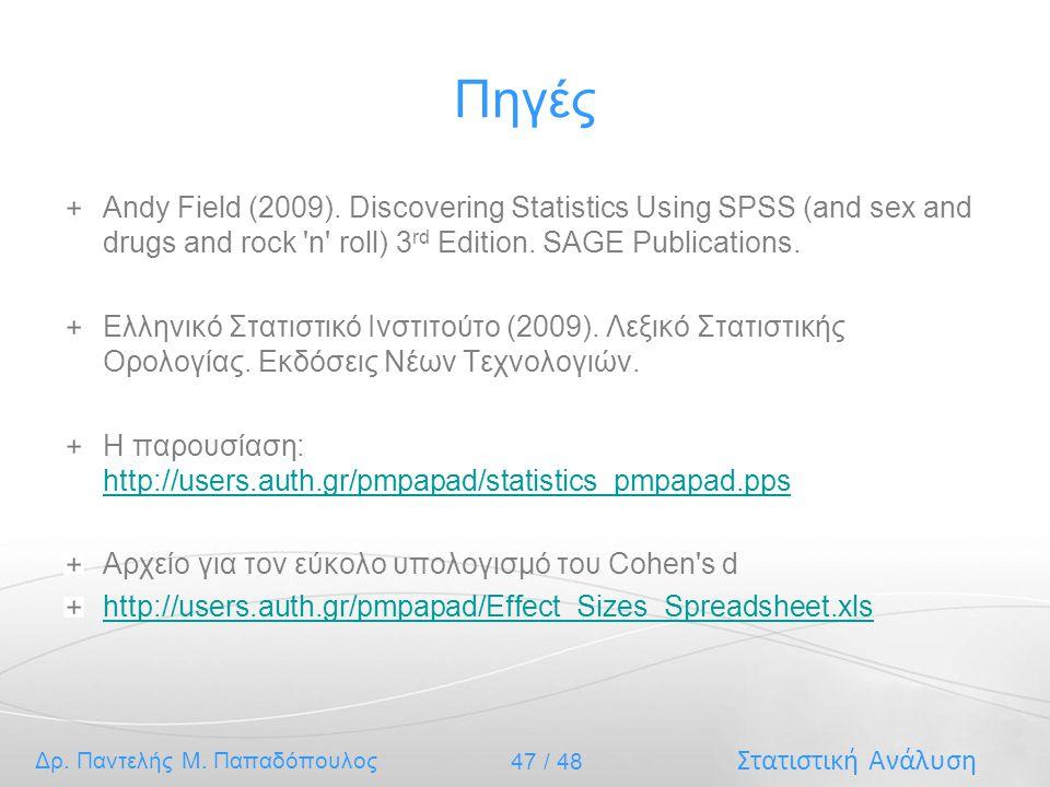 Πηγές Andy Field (2009). Discovering Statistics Using SPSS (and sex and drugs and rock n roll) 3rd Edition. SAGE Publications.
