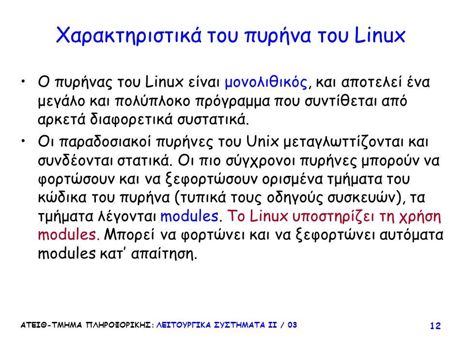 Χαρακτηριστικά του πυρήνα του Linux