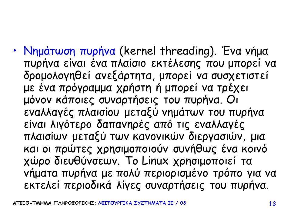 Νημάτωση πυρήνα (kernel threading)