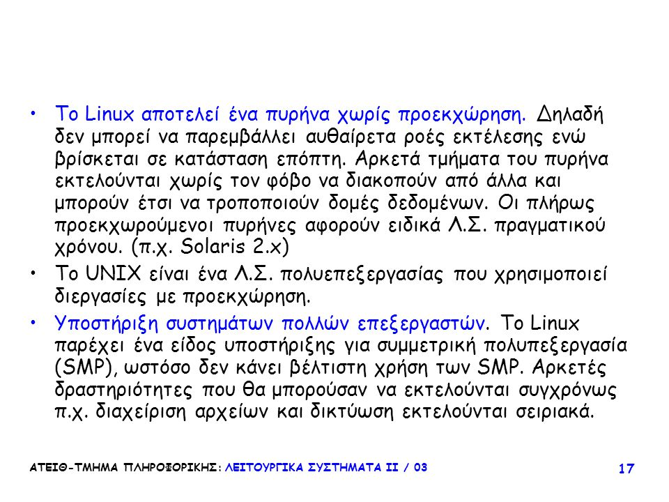 To Linux αποτελεί ένα πυρήνα χωρίς προεκχώρηση