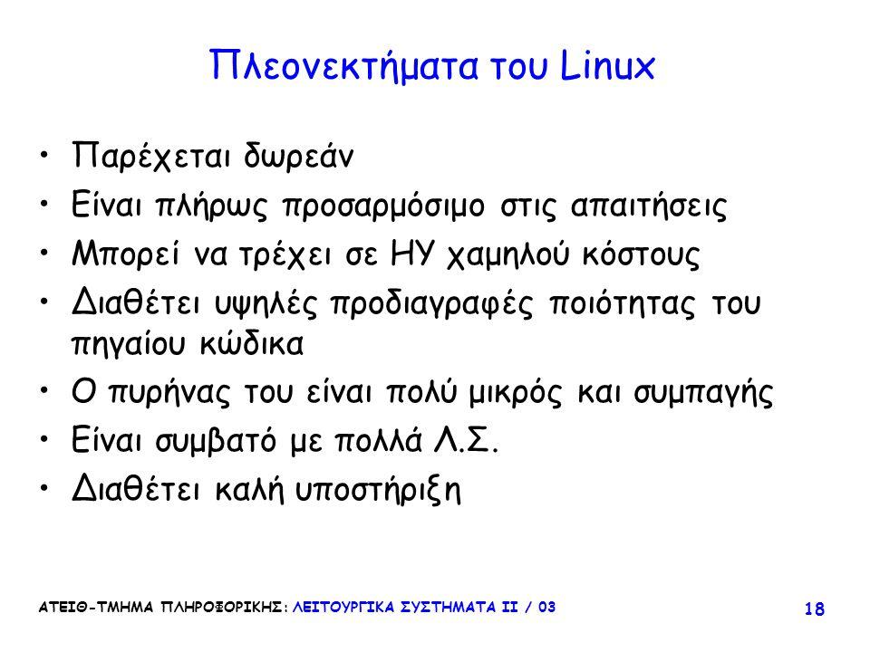 Πλεονεκτήματα του Linux