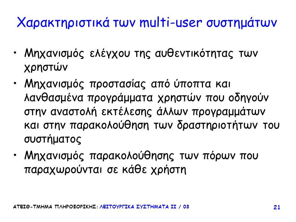Χαρακτηριστικά των multi-user συστημάτων