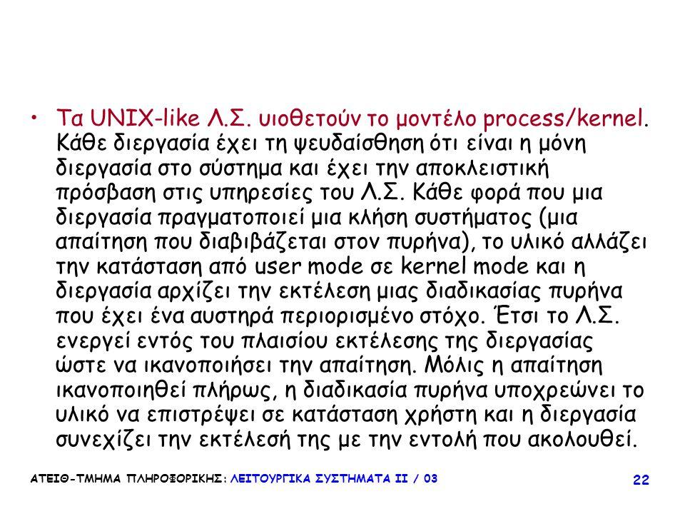 Τα UNIX-like Λ. Σ. υιοθετούν το μοντέλο process/kernel