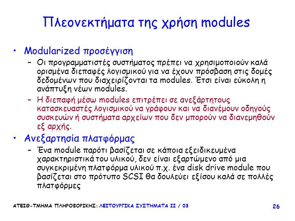 Πλεονεκτήματα της χρήση modules