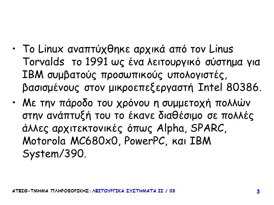 Το Linux αναπτύχθηκε αρχικά από τον Linus Torvalds το 1991 ως ένα λειτουργικό σύστημα για IBM συμβατούς προσωπικούς υπολογιστές, βασισμένους στον μικροεπεξεργαστή Intel 80386.