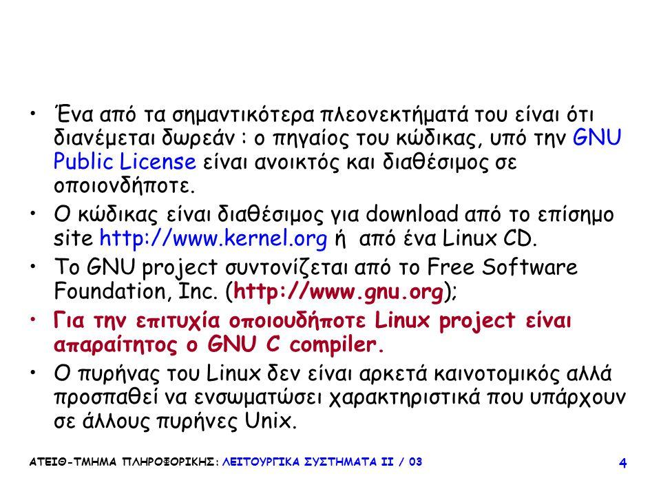 Ένα από τα σημαντικότερα πλεονεκτήματά του είναι ότι διανέμεται δωρεάν : ο πηγαίος του κώδικας, υπό την GNU Public License είναι ανοικτός και διαθέσιμος σε οποιονδήποτε.