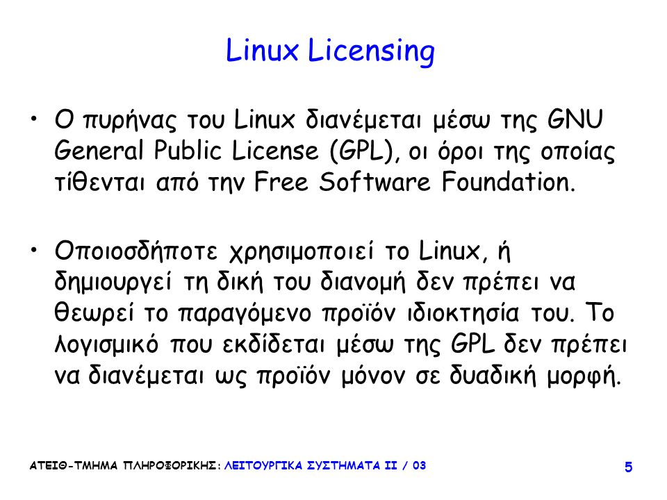 Linux Licensing