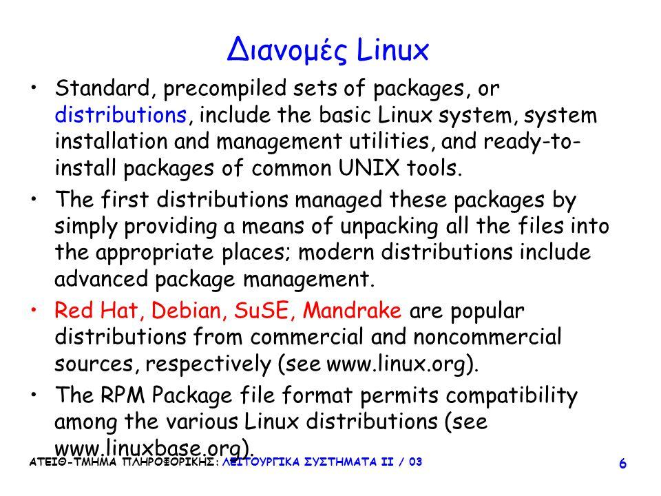 Διανομές Linux