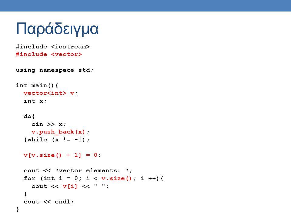Παράδειγμα #include <iostream> #include <vector>