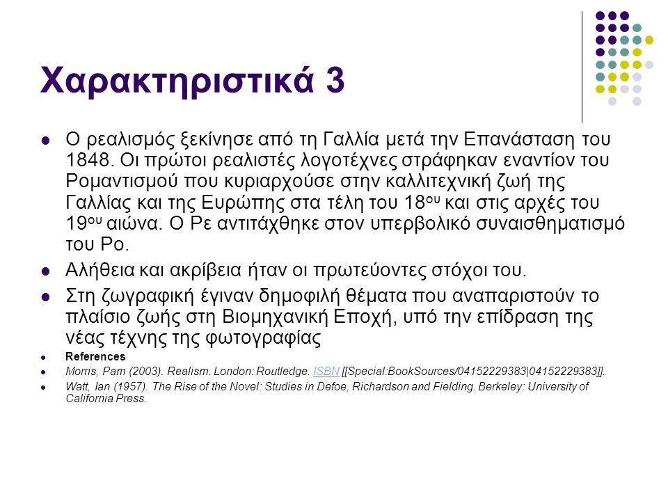 Χαρακτηριστικά 3