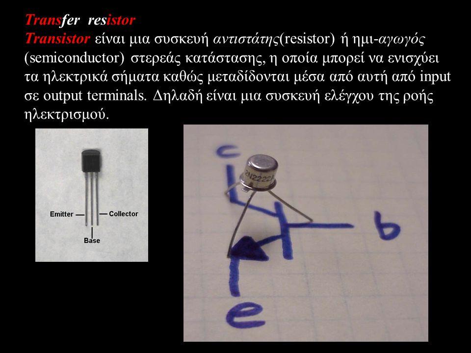 Transfer resistor Transistor είναι μια συσκευή αντιστάτης(resistor) ή ημι-αγωγός. (semiconductor) στερεάς κατάστασης, η οποία μπορεί να ενισχύει.