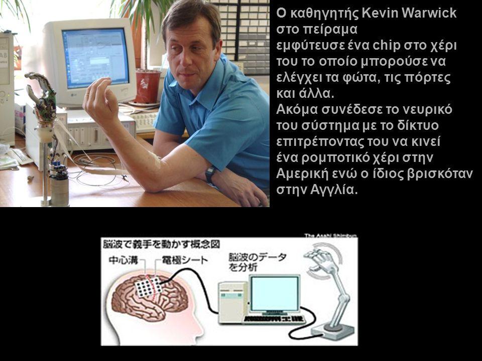 O καθηγητής Kevin Warwick