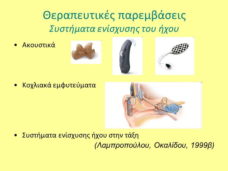 Θεραπευτικές παρεμβάσεις Συστήματα ενίσχυσης του ήχου