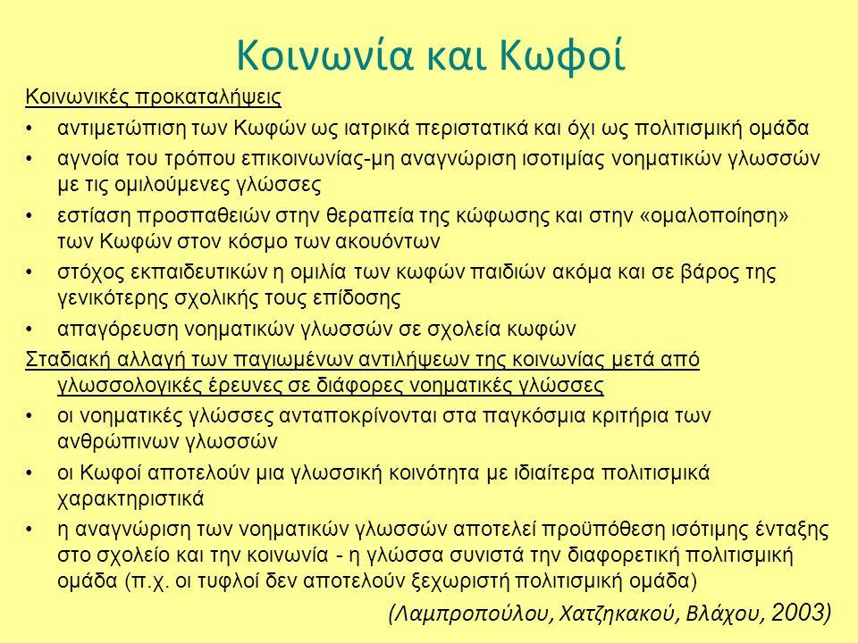 Κοινωνία και Κωφοί (Λαμπροπούλου, Χατζηκακού, Βλάχου, 2003)