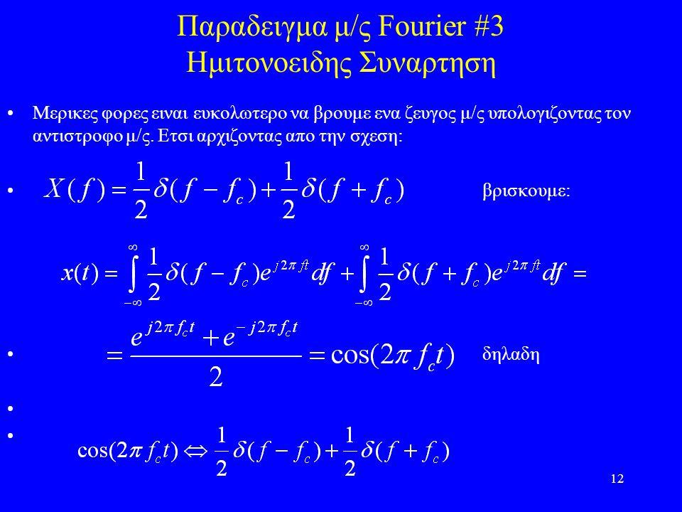 Παραδειγμα μ/ς Fourier #3 Ημιτονοειδης Συναρτηση