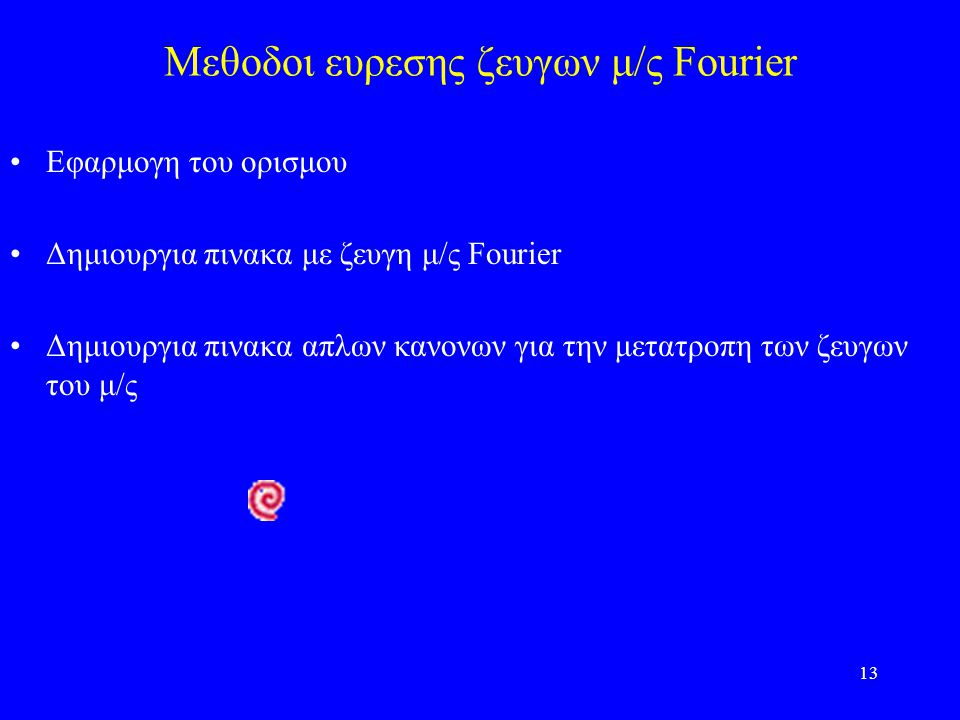 Μεθοδοι ευρεσης ζευγων μ/ς Fourier