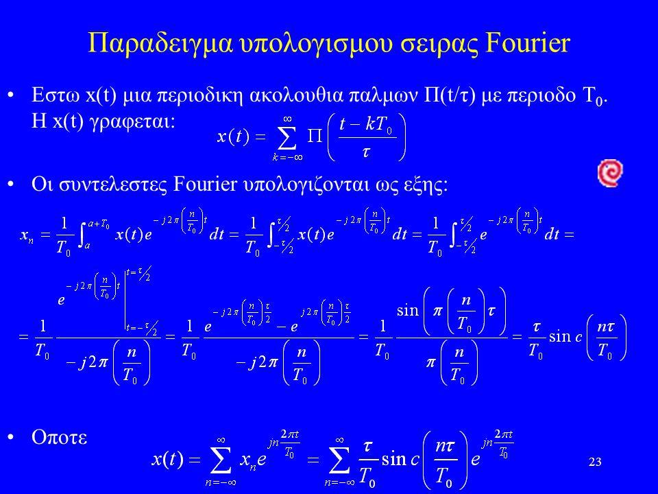 Παραδειγμα υπολογισμου σειρας Fourier