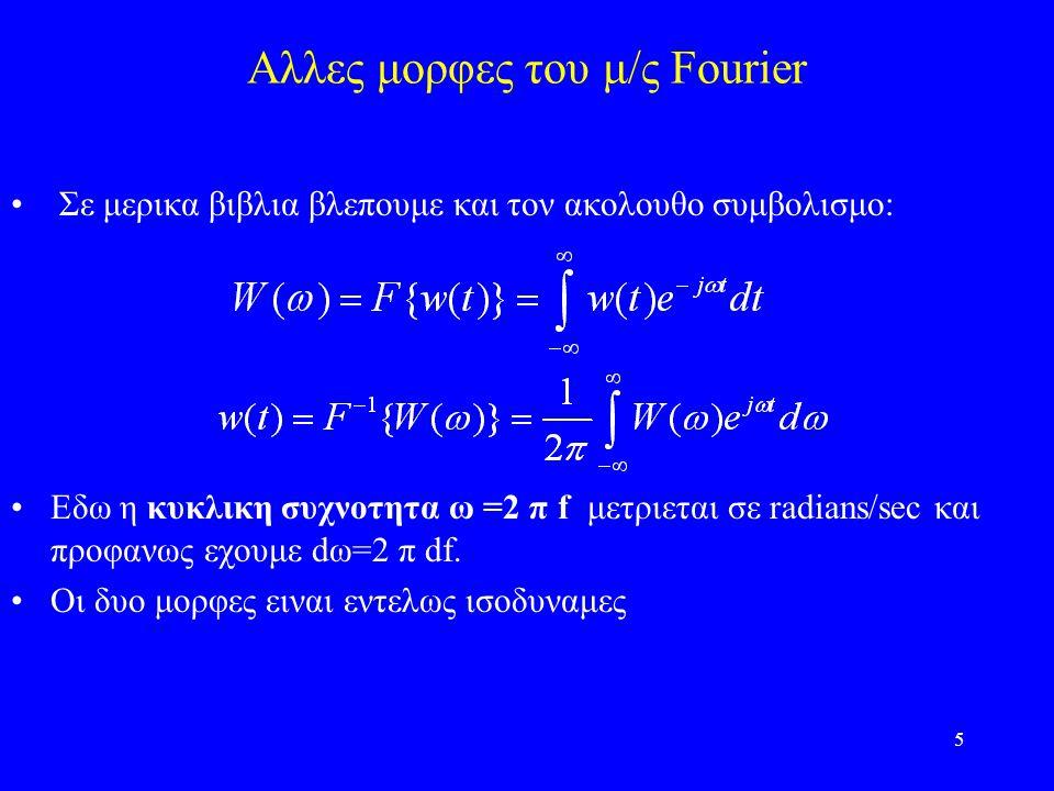 Αλλες μορφες του μ/ς Fourier
