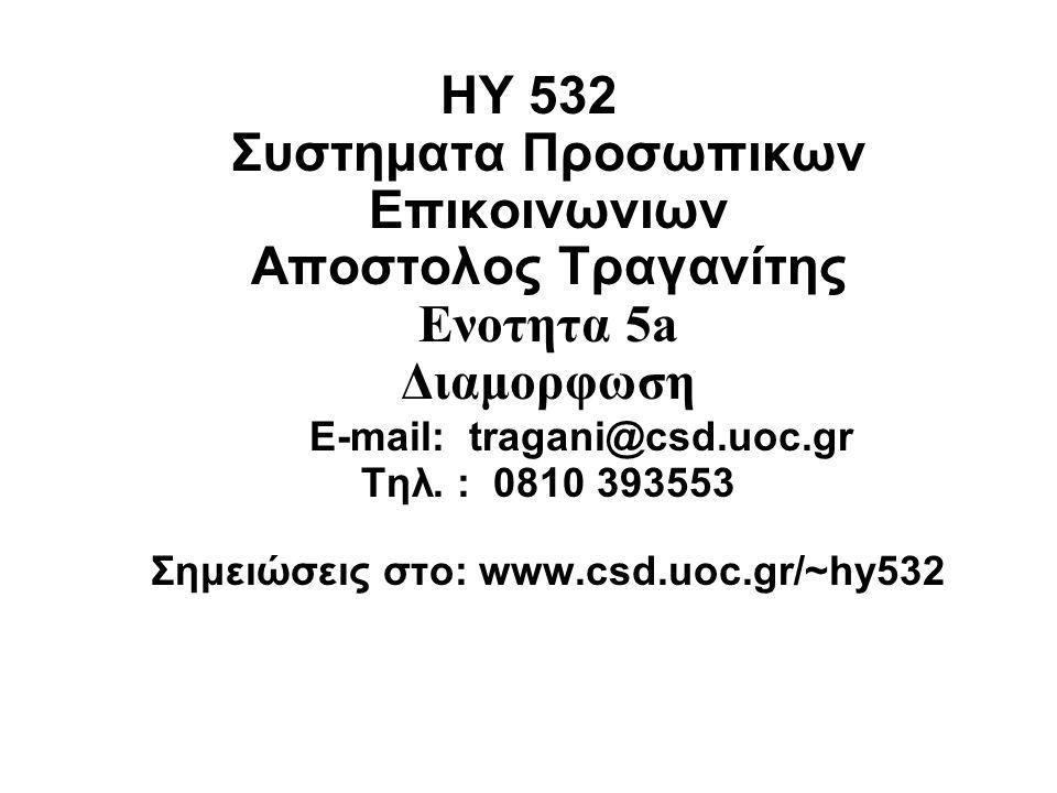 HY 532 Συστηματα Προσωπικων Επικοινωνιων Αποστολος Τραγανίτης Ενοτητα 5a Διαμορφωση E-mail: tragani@csd.uoc.gr Τηλ.
