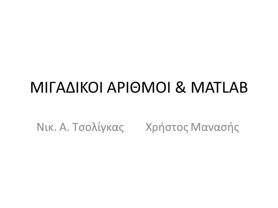 ΜΙΓΑΔΙΚΟΙ ΑΡΙΘΜΟΙ & MATLAB
