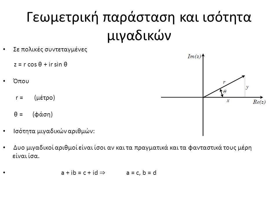 Γεωμετρική παράσταση και ισότητα μιγαδικών