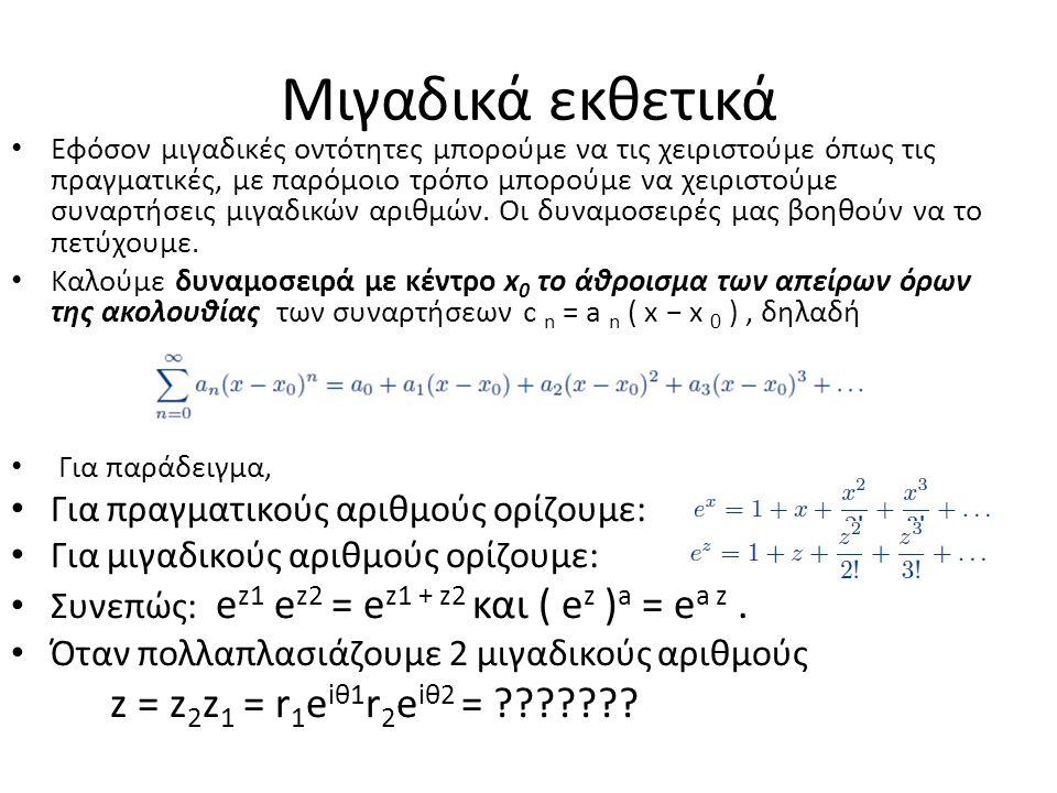 Μιγαδικά εκθετικά z = z2z1 = r1eiθ1r2eiθ2 =