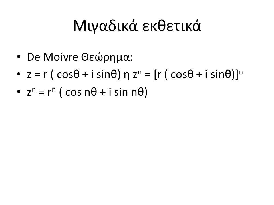 Μιγαδικά εκθετικά De Moivre Θεώρημα: