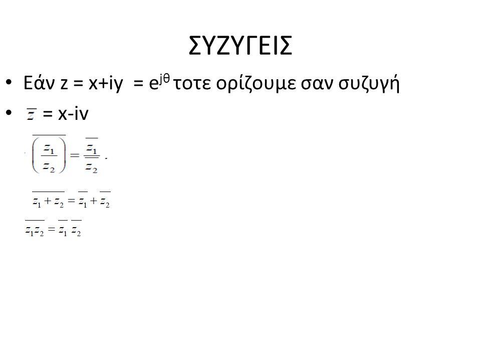 ΣΥΖΥΓΕΙΣ Εάν z = x+iy = ejθ τοτε ορίζουμε σαν συζυγή = x-iy