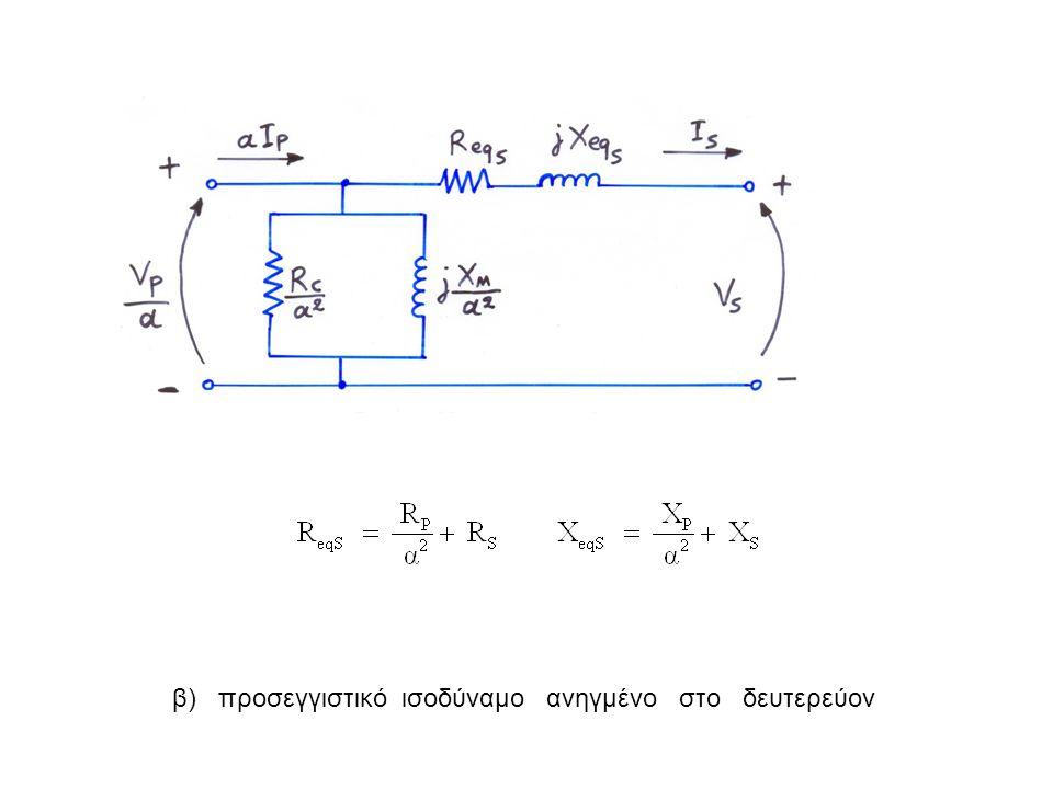 β) προσεγγιστικό ισοδύναμο ανηγμένο στο δευτερεύον