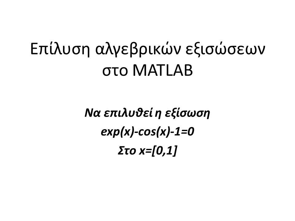 Επίλυση αλγεβρικών εξισώσεων στο MATLAB