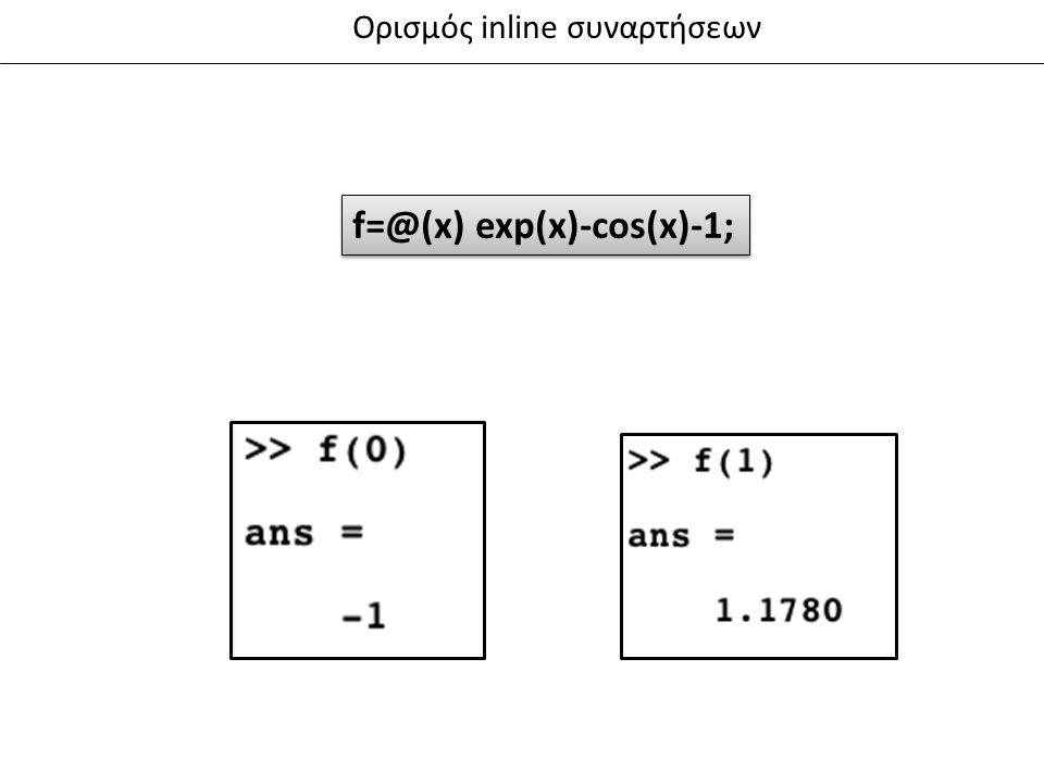 f=@(x) exp(x)-cos(x)-1;