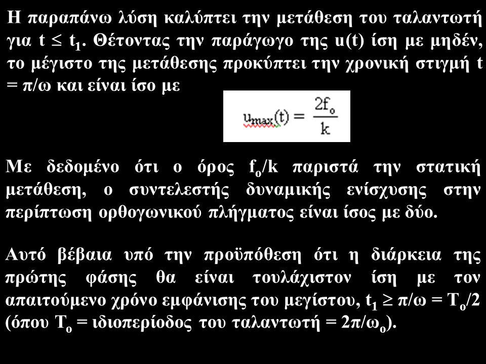 Η παραπάνω λύση καλύπτει την μετάθεση του ταλαντωτή για t  t1